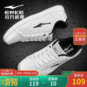 鸿星尔克男鞋小白鞋秋冬季新款休闲鞋子2020男百搭运动鞋白色板鞋