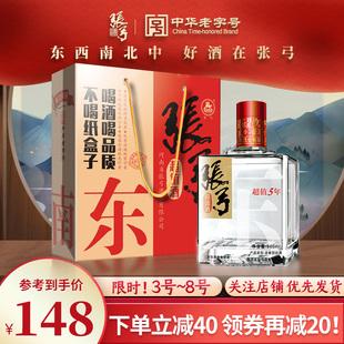 张弓酒超值5年 52度*4瓶 浓香型高度固态白酒纯粮食酒整箱特价图片