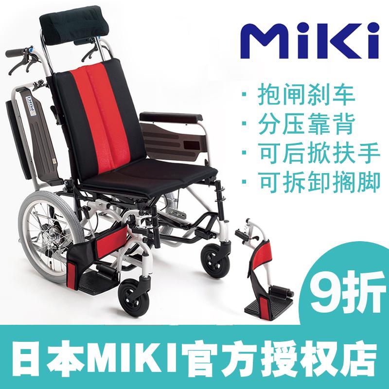 10-10新券三贵MIKI轮椅MP-Ti 全躺高靠背半全躺折叠轮椅 老人残疾人代步