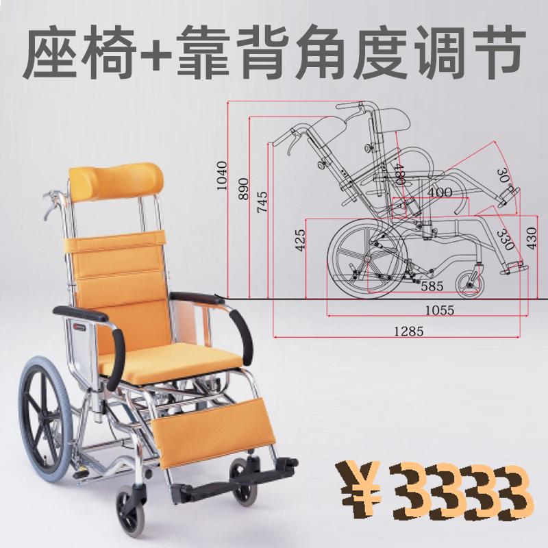 松永半全躺轮椅MH-4R 多功能靠背角度调节老年人代步轮椅车康复满1000元可用30元优惠券