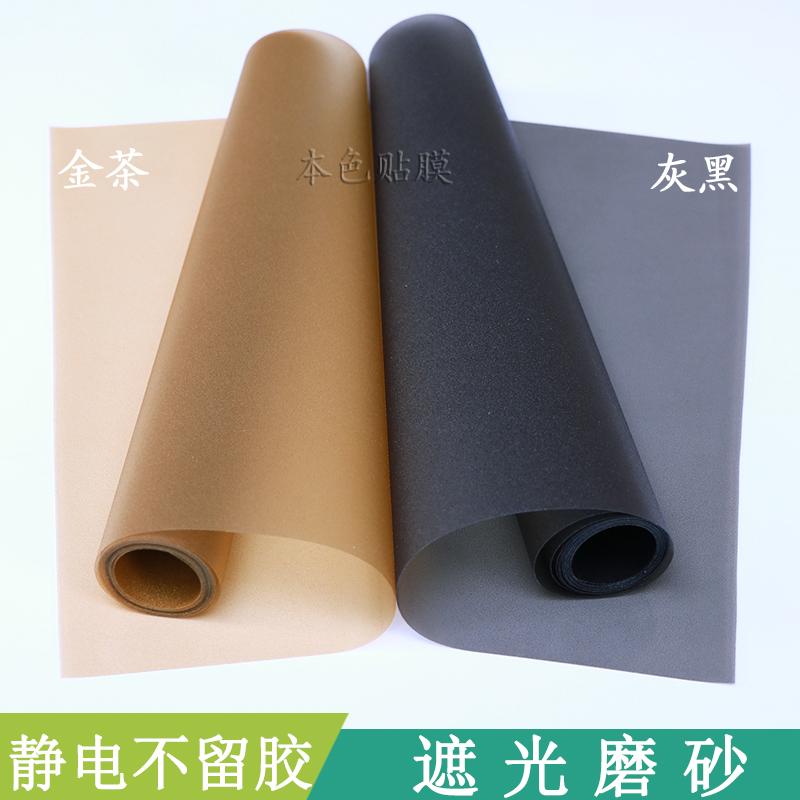 静电窗户贴膜茶金色磨砂不透明遮阳防晒防紫外灰黑色遮光玻璃贴纸