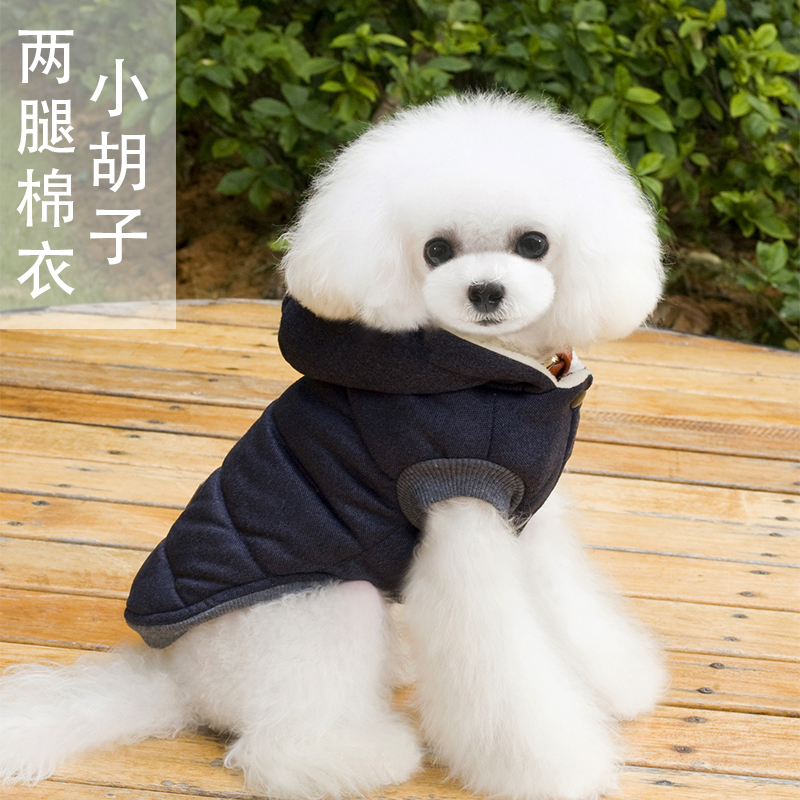 Autumn and winter Teddy dog cotton vest pet clothes dog clothes winter thick vest two legged sweater cotton clothes