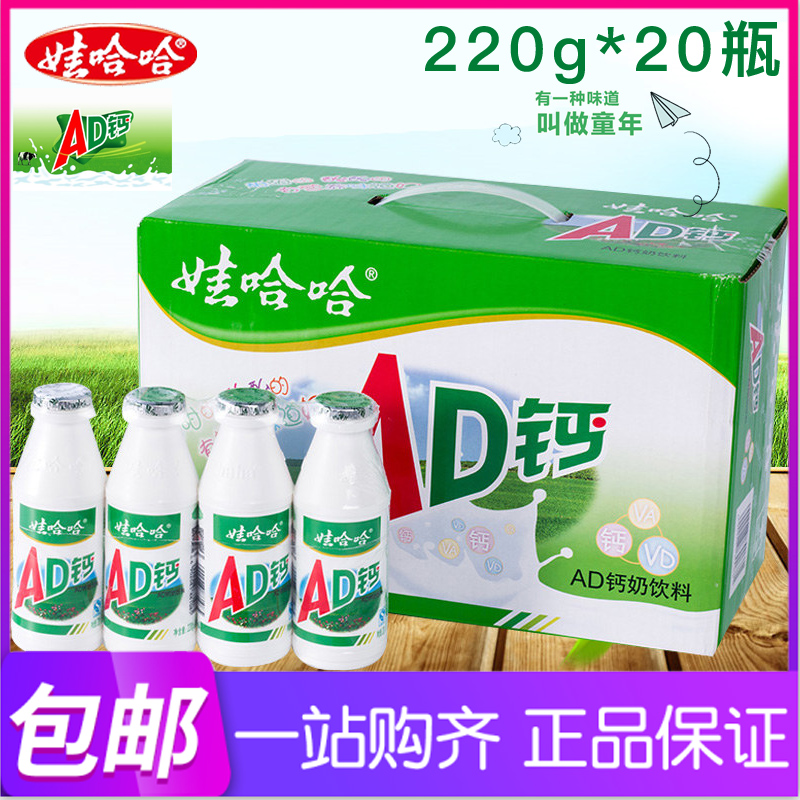 娃哈哈AD钙奶整箱220ml*20瓶哇哈哈儿童牛奶酸奶饮料批发饮品饮料