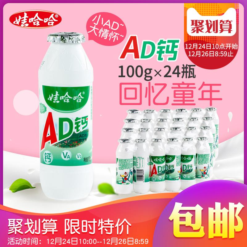 娃哈哈小ad钙奶100g*24瓶哇哈哈儿童牛奶饮料怀旧童年AD乳品饮品