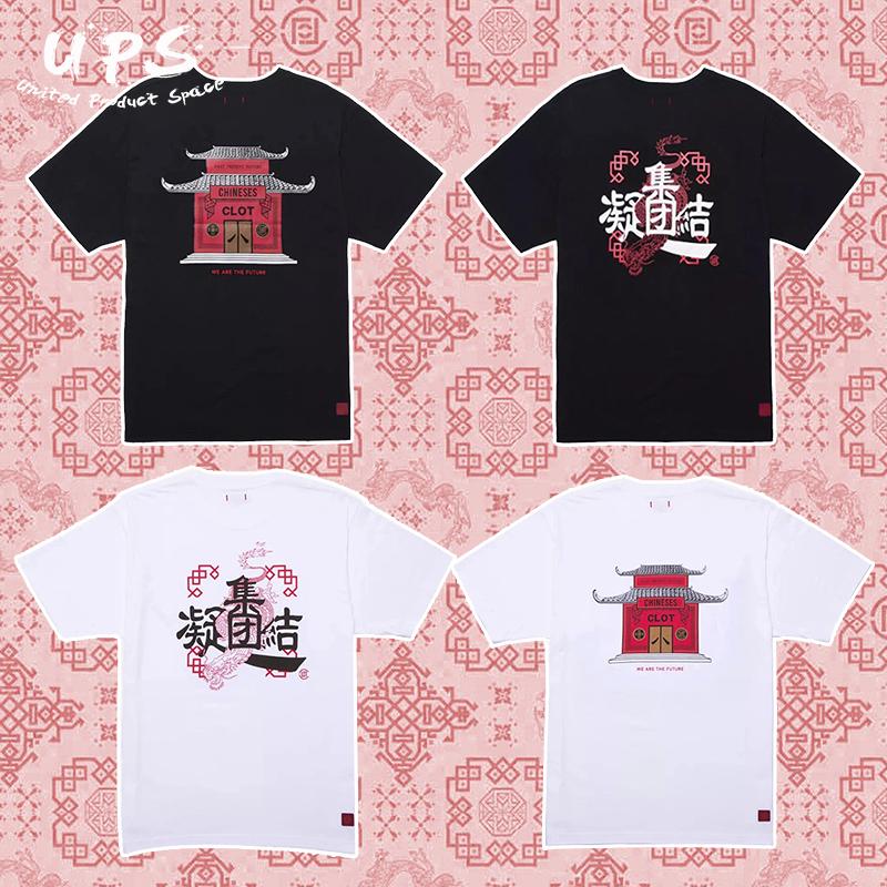 CLOT华人潘世亨上海限定寺庙 手势 凝结集团 短袖T恤