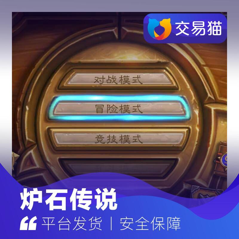 炉石传说通用版帐号账号通用服务器3070金15包送555尘