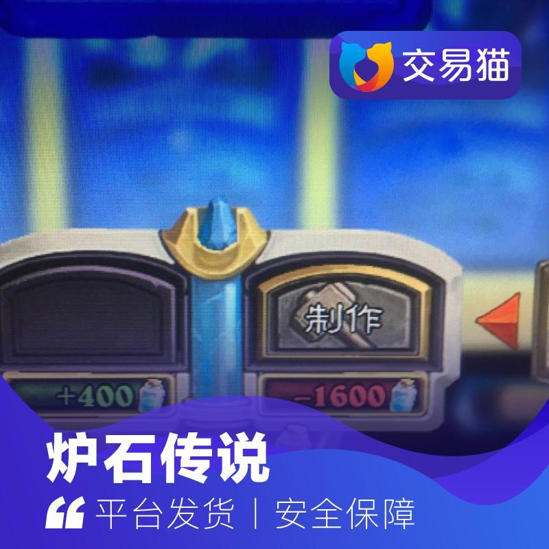 炉石传说通用版帐号账号通用服务器15100尘万尘号送dz皮肤