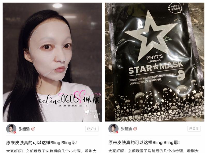 张韶涵同款 韩国PNY7'S 星空星光发光面膜 补水保湿单片