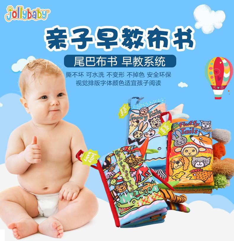 澳洲jollybaby立体尾巴布书宝宝早教益智玩具撕不烂带响纸翻翻书