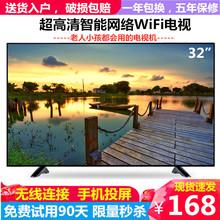 17网络LED智能wifi高清彩电32液晶电视机24寸家用22寸26寸28寸19