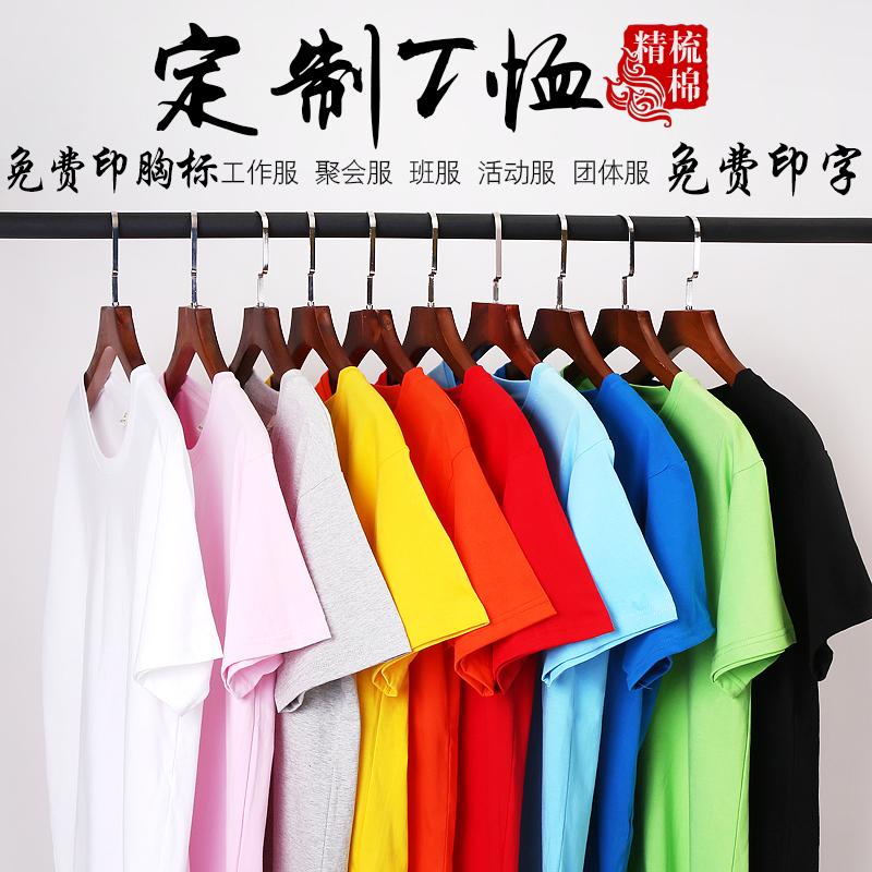 雷驰顿定制T恤广告文化短袖纯棉工作班服装diy衣服定做印字图logo