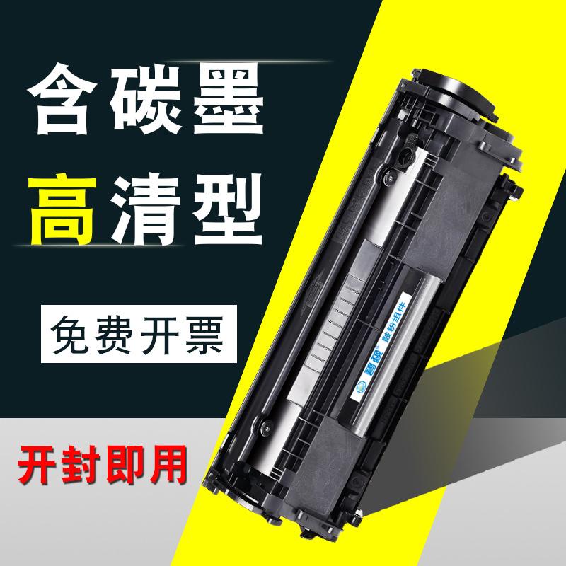 适合HP1020plus惠普M1319f硒鼓Q2612a粉墨盒1010碳粉仓HP晒鼓M1005mfp打印机laser jet hp1005墨粉盒laserjet