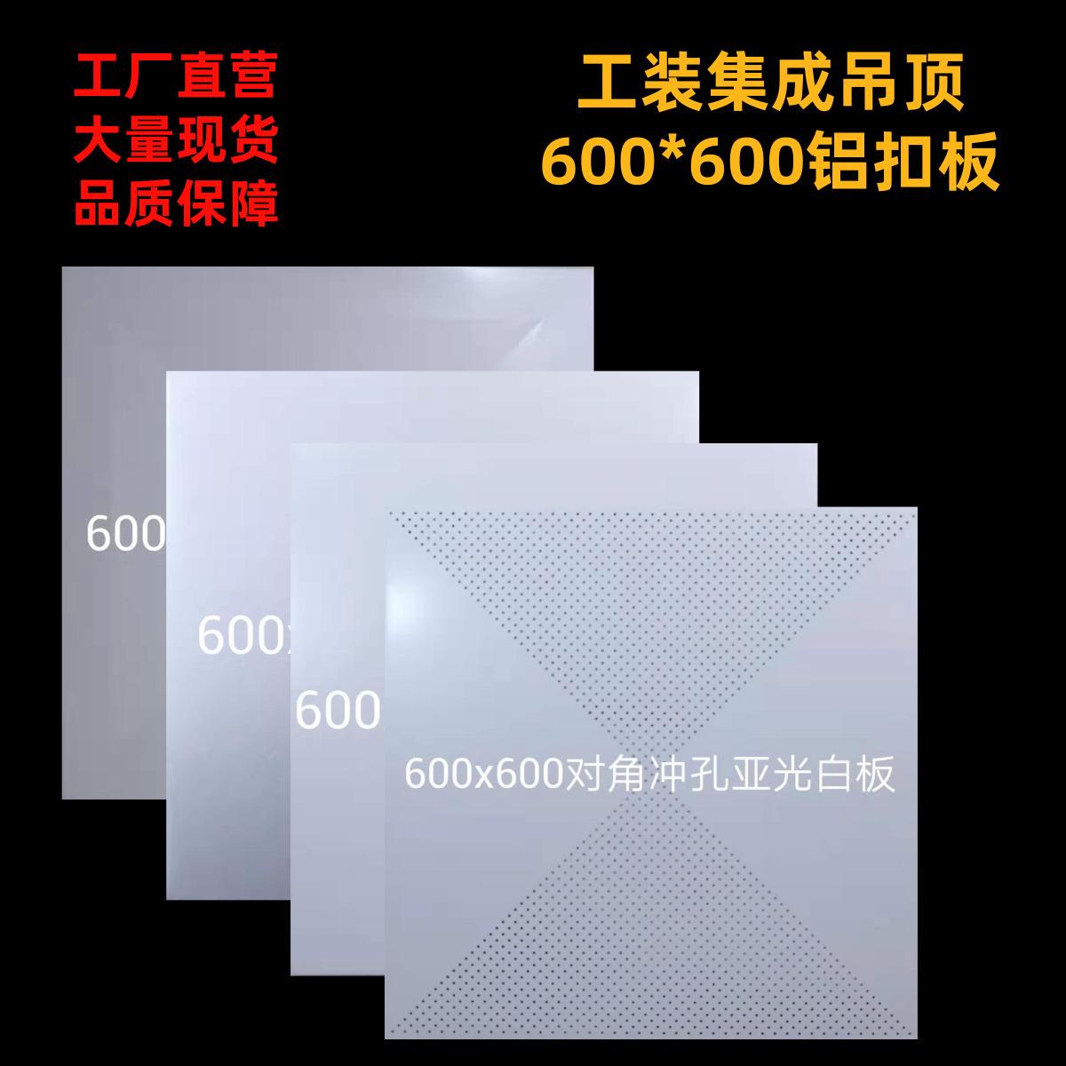 集成吊顶铝扣板工程白板600全套模块600天花板防尘隔音板厂家