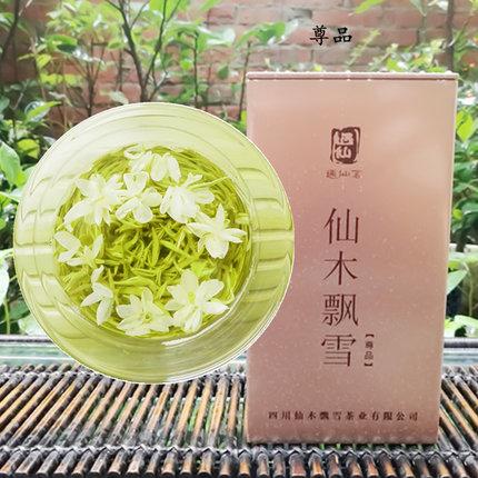 2018年新茶四川茶叶尊品浓香型仙木飘雪茉莉花茶叶158元250克包邮