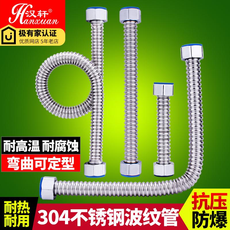 304不锈钢波纹管 进水软管冷热金属管热水器出水管软管硬波定型