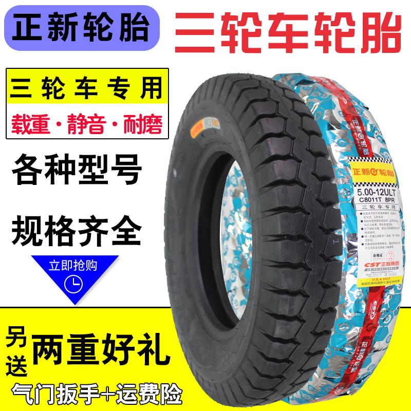电动摩托三轮车内外胎3.00/3.50/3.75/4.00/4.50/5.00-12CST/正新