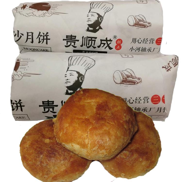 2份包邮 贵州月饼贵阳小河轴承厂月饼贵顺成洗沙月饼一斤6个