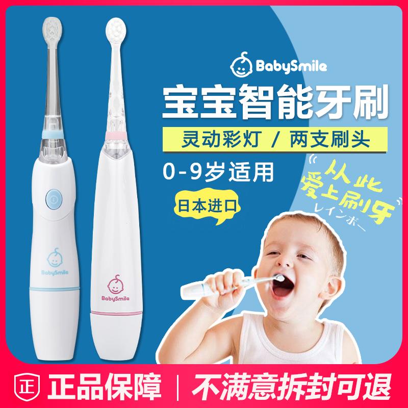 日本babysmile电动牙刷 儿童 宝宝电动软毛乳牙刷 音波振动发光