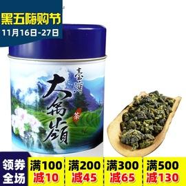台湾原装大禹岭茶高冷茶特级台湾高山茶乌龙茶清香型75克罐装图片