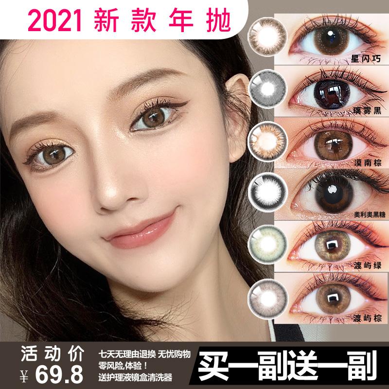 艾乐视美瞳女半年抛自然大直径星耀彩色隐形近视眼镜年抛2021新款