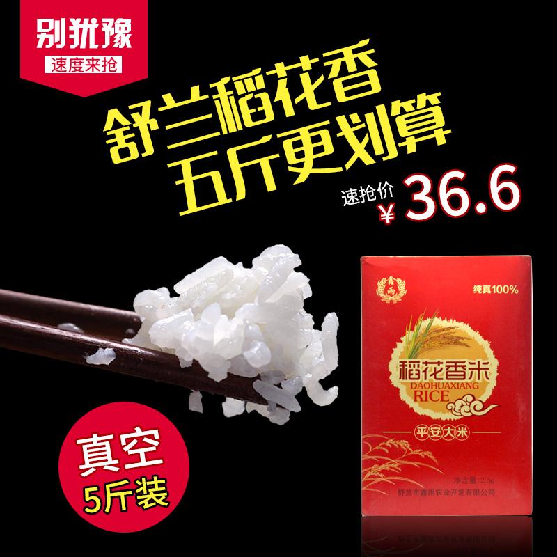 17年正宗东北稻花香舒兰大米粳米2.5kg真空包装5斤装包邮一级新米