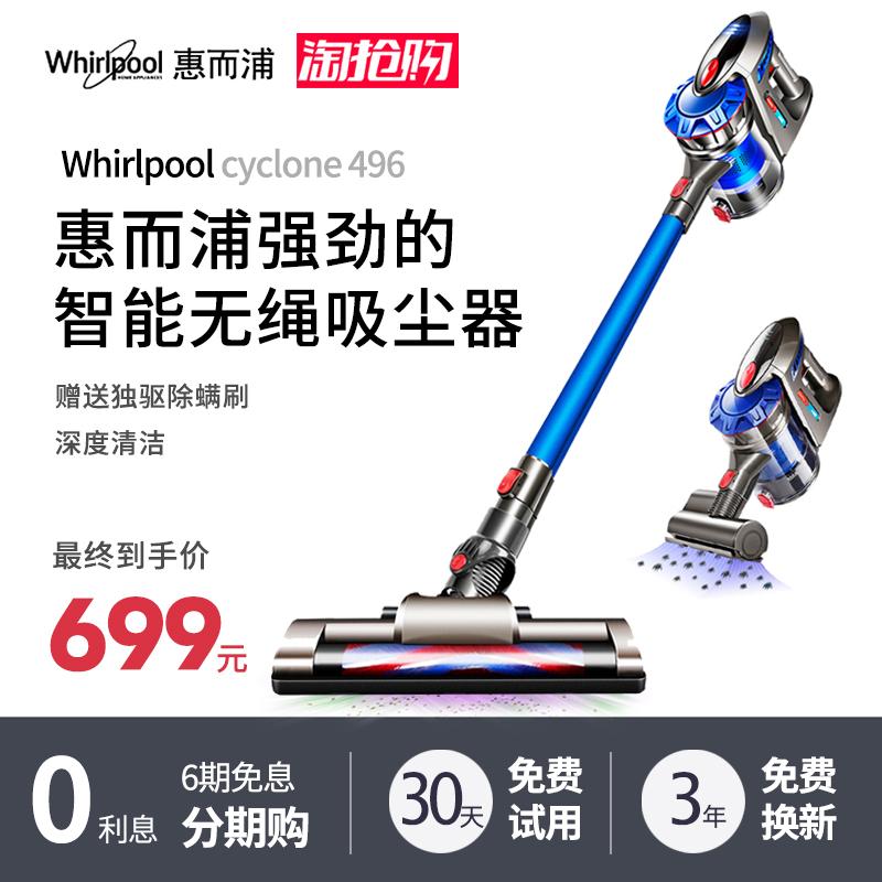 惠而浦家用超静音充电无线吸尘器满699元可用90元优惠券