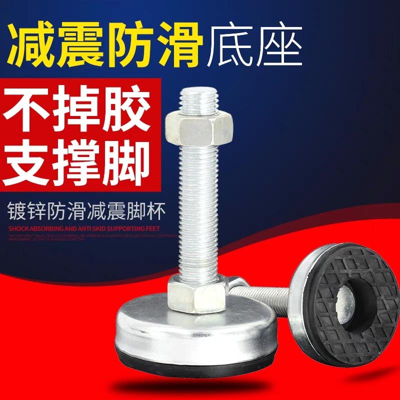 免打孔防护栏专用M10可调节支撑螺杆脚杯固定橡胶垫脚地脚螺丝调