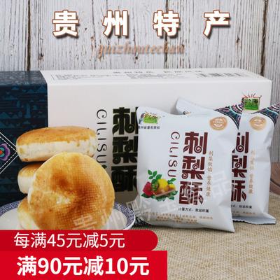 貴州特產黔康刺梨酥270g貴陽小吃零食刺梨小酥餅傳統糕點特色美食
