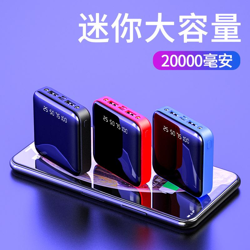 热销3件限时抢购正品20000毫安便携小巧移动充电宝