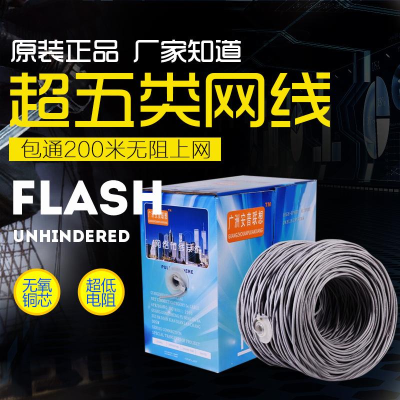 12月11日最新优惠安普超五类网线 室外监控无氧铜8芯八芯300米整箱网线延长线