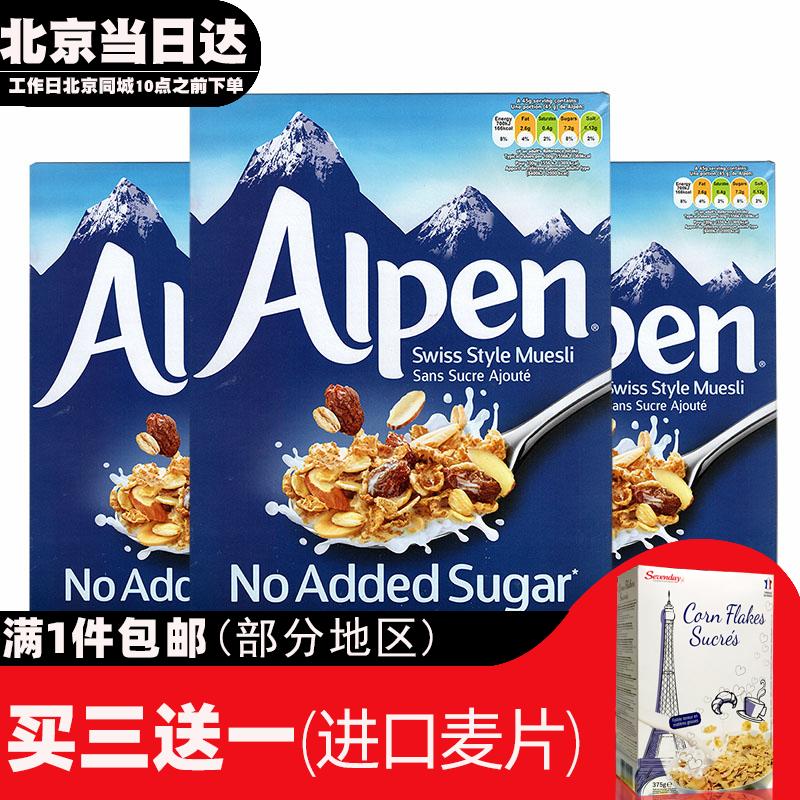 (用51.1元券)英国alpen欧倍加糖混合水果冲饮