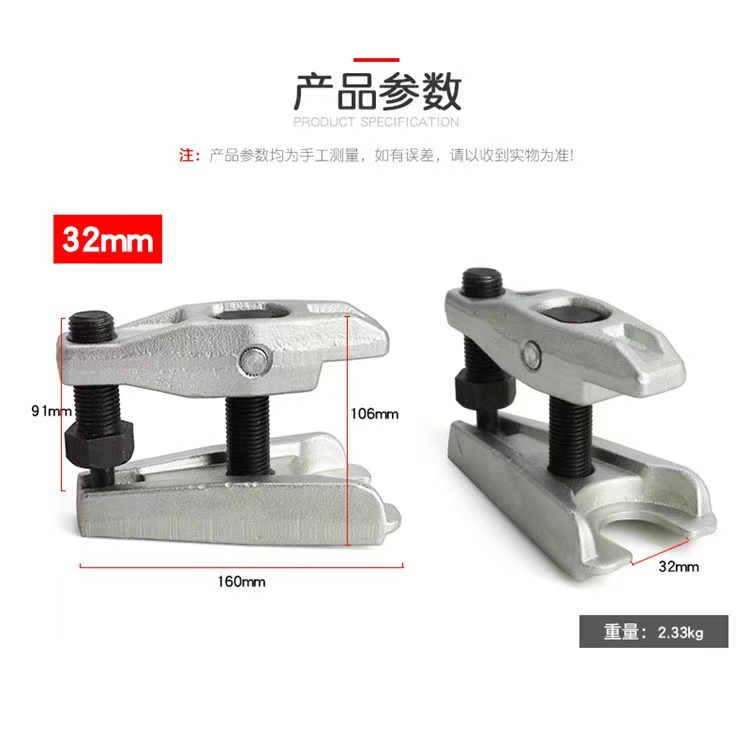 。 Automobile horse ball extractor arm ball extractor lower swing removal head pull Z pull rod extractor head removal and pull