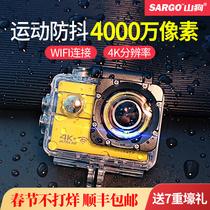 山狗A8运动照相机骑行头盔高清4K摄像防水潜水下摩托车行车记录仪