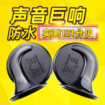 鼓德汽车喇叭超响蜗牛喇叭12V通用鸣笛双音摩托车改装高低奥迪音