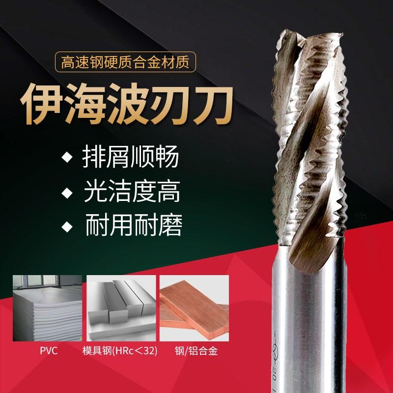 4刃3刃波刃玉米粗皮铣刀伊海高速钢全磨制加长细齿刃径632铝用