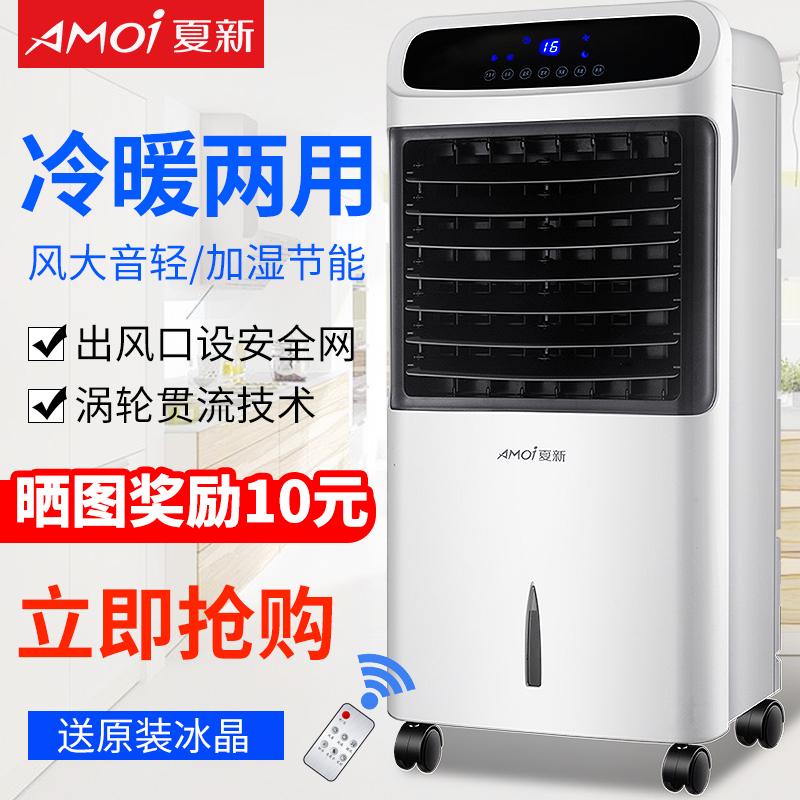 夏新空調扇單冷風機家用宿舍加濕移動冷氣風扇水冷小型空調電風扇
