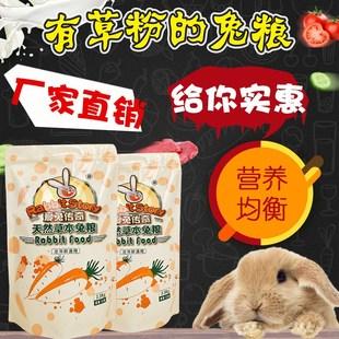 一件代发凯莉宠物兔粮5斤兔饲料 兔兔主粮 肉兔粮兔饲料 宠物兔粮价格