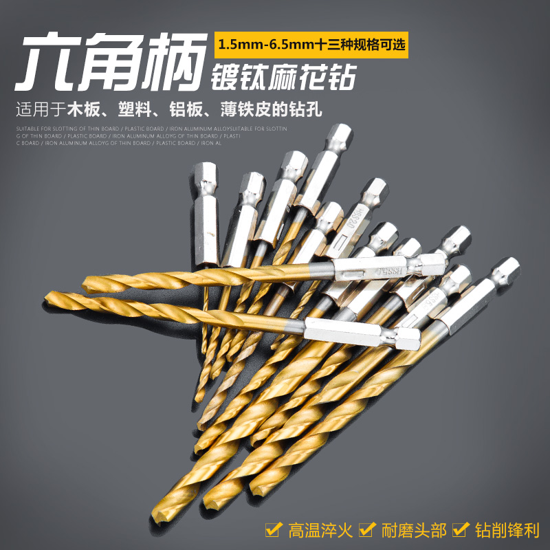 六角柄麻花钻头镀钛13PC风批组套高速钢电动螺丝刀转头麻花钻头