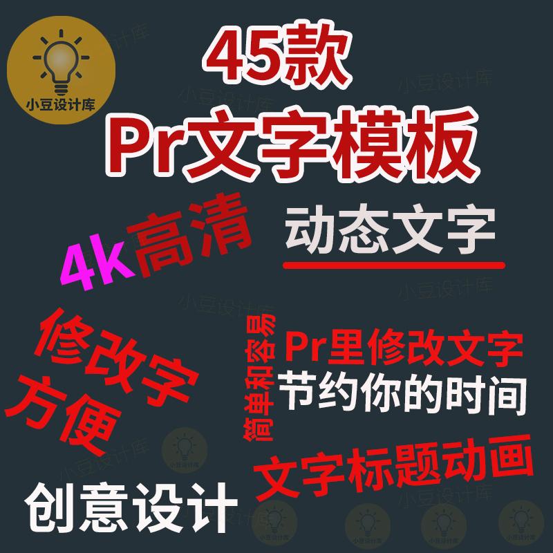 45款PR动态文字模板/视频创意文字标题/字幕标题基本图形动画素材-视频素材-sucai.tv