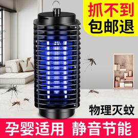 灭蚊灯家用电击无辐射室内灭蚊插电式驱蚊器静音婴孕电子灭蚊灯图片