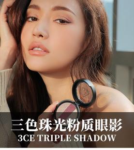 韩国3ce三色单色眼影水果色珠光粉