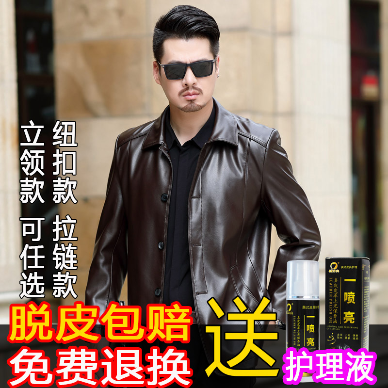 Leather Mens middle-aged dads 2020 new spring coat anti leather thin leisure spring and autumn Pu soft leather jacket