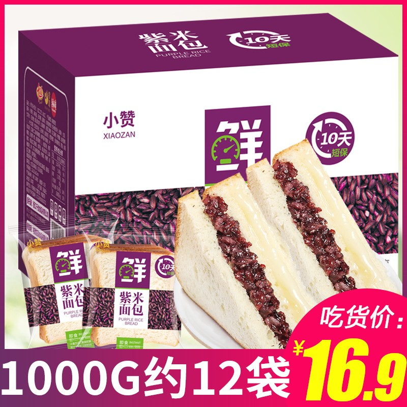 小赞紫米面包整箱夹心切片手撕早餐蛋糕点心夜宵充饥休闲小吃零食10-21新券