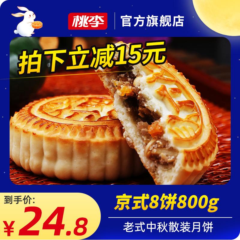 桃李月饼800g散装 京式传统多口味老式五仁中秋大月饼送礼品团购