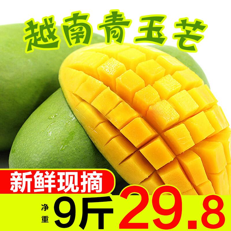 越南玉芒大青芒果新鲜净重9斤现摘当季水果整箱批发包邮10