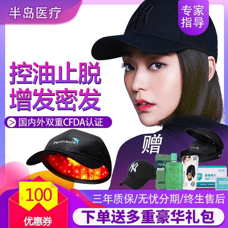 半岛电激光生发仪器生发帽增发密发控油头盔治疗脂溢性脱发梳男女,可领取100元天猫优惠券