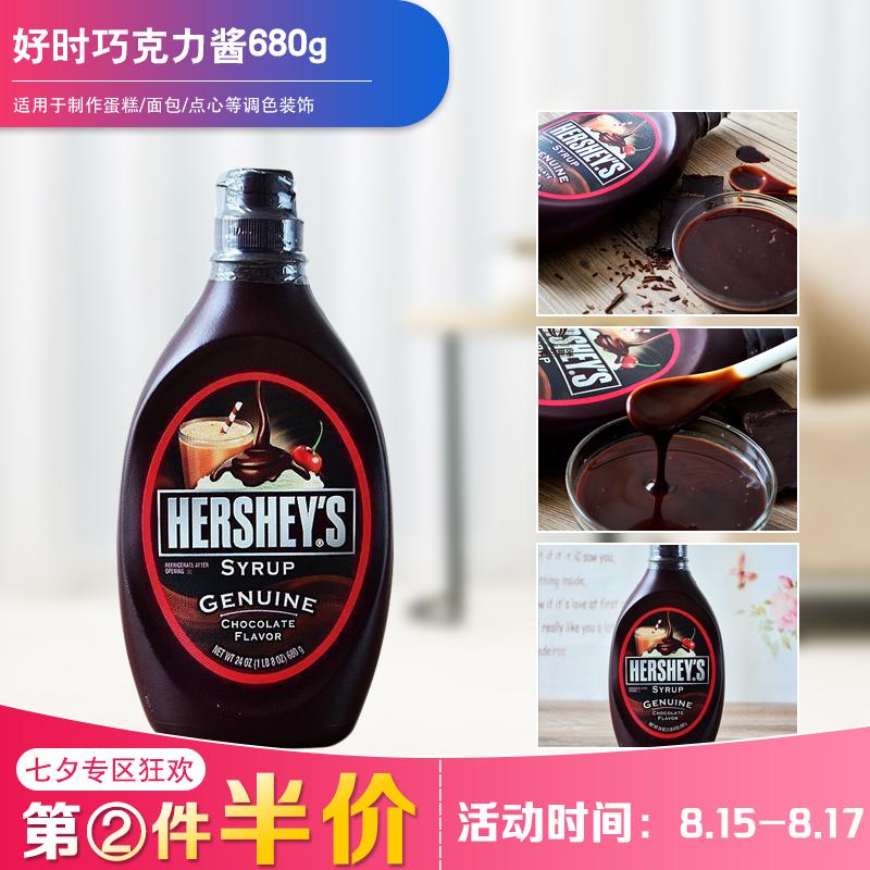 美国进口 好时巧克力酱朱古力酱圣代冰淇淋咖啡西点烘焙原料680g