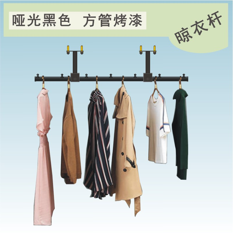 Balcony clothes drying rod top mounted fixed drying rod household rack hanging single pole windproof black square tube long thick type