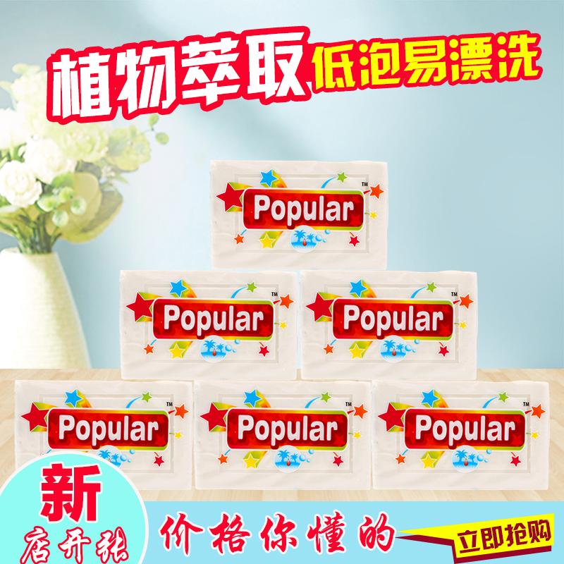 泡飘乐原装肥皂popular多用途婴儿洗衣皂内衣裤140g原味10块