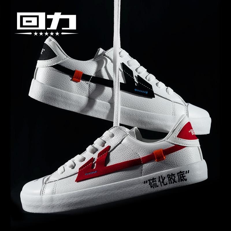 回力官方回天之力新款硫化小白鞋(非品牌)
